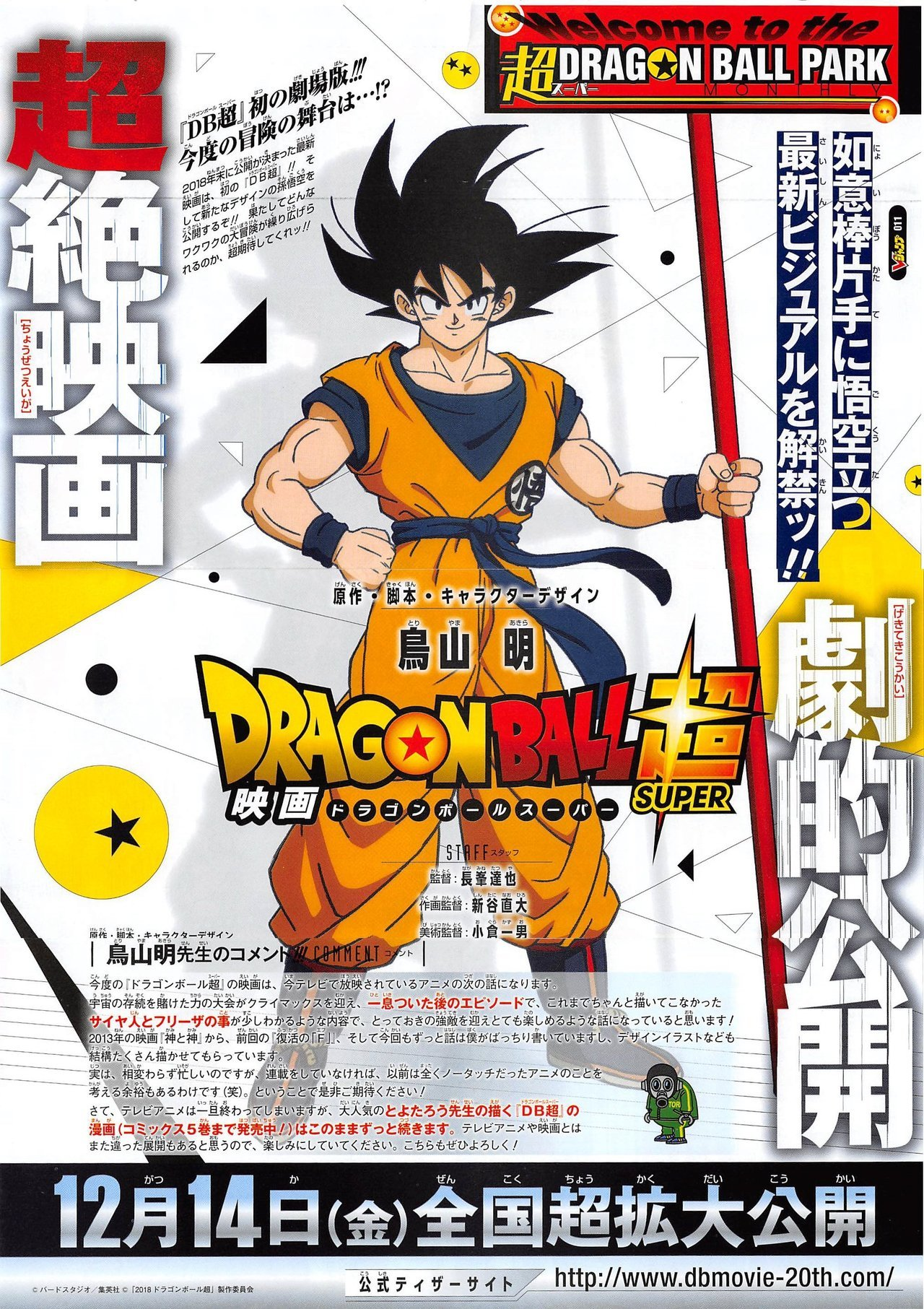 poster de pelicula dragon ball super